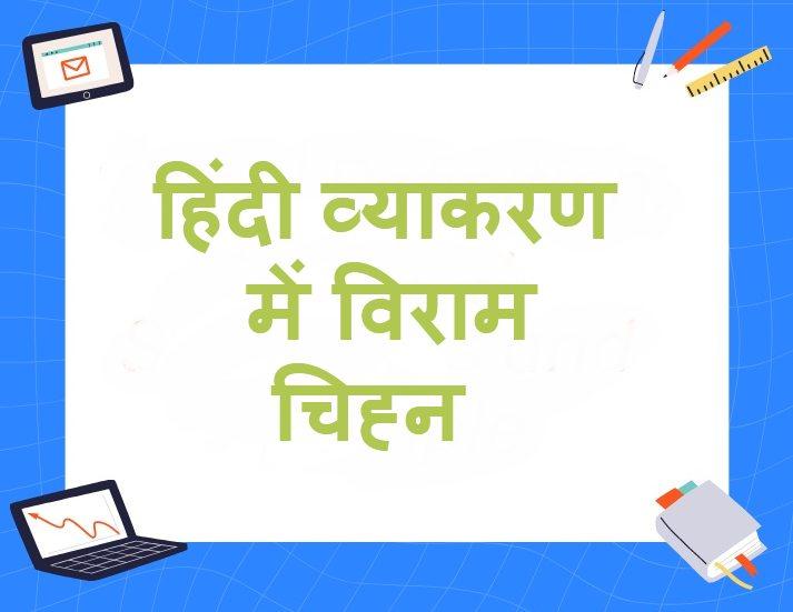 हिंदी व्याकरण में विराम चिह्न