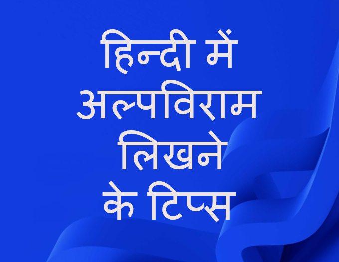 हिन्दी में अल्पविराम