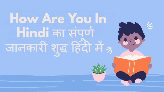 How Are You In Hindi