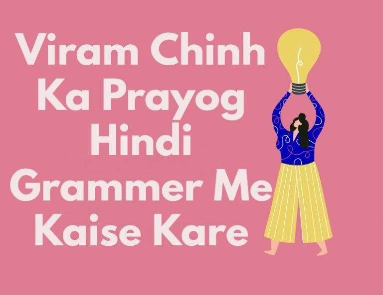 Viram Chinh Ka Prayog