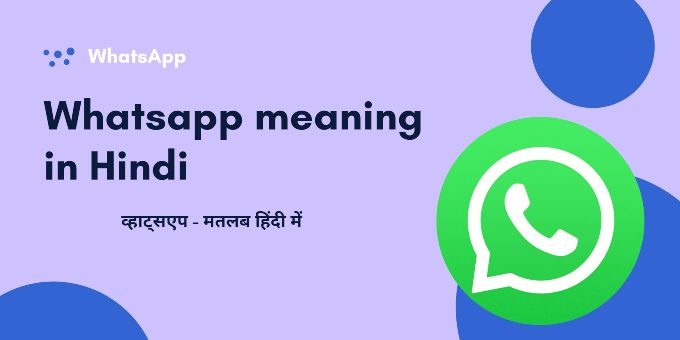 Whatsapp meaning in hindi